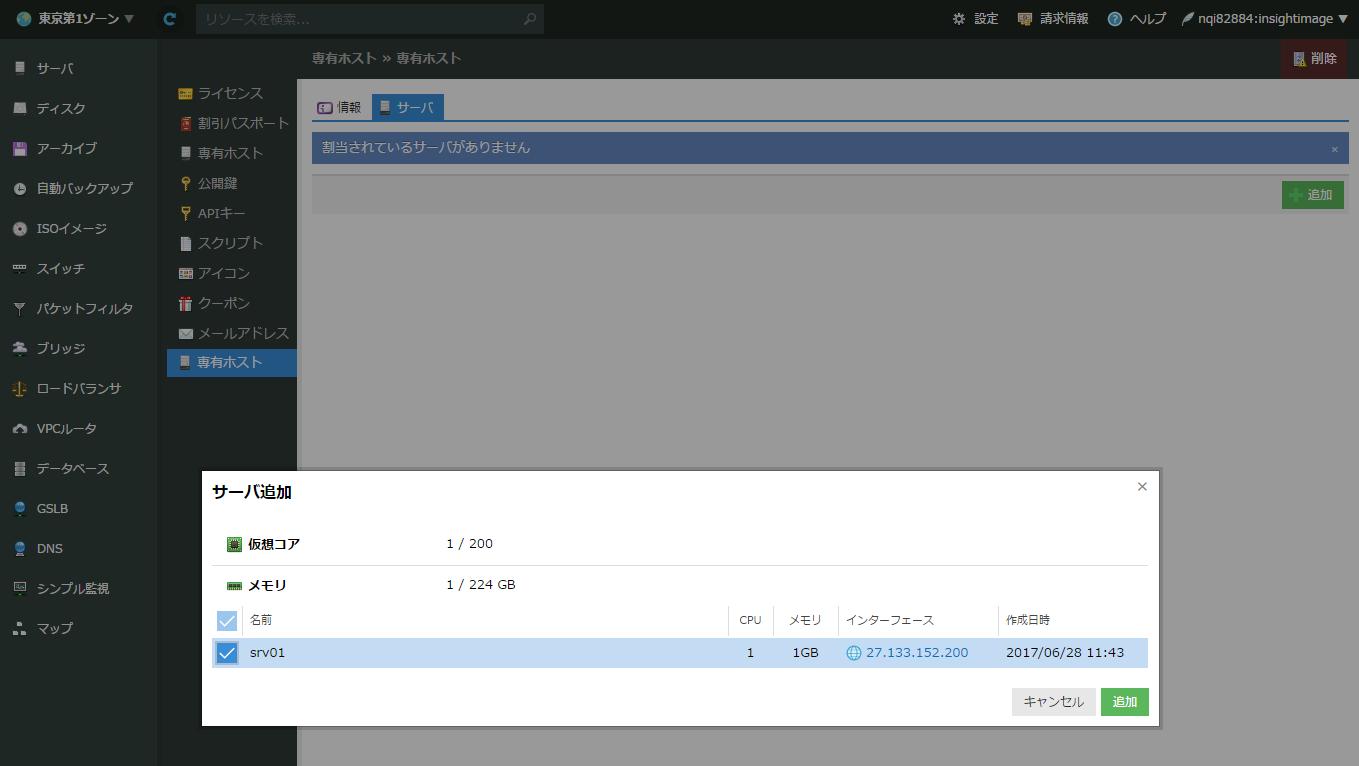 さくらのクラウドサーバ追加画面